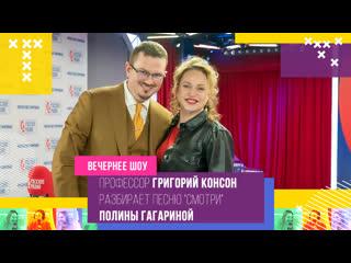 Профессор Григорий Консон разбирает песню #Смотри Полины Гагариной