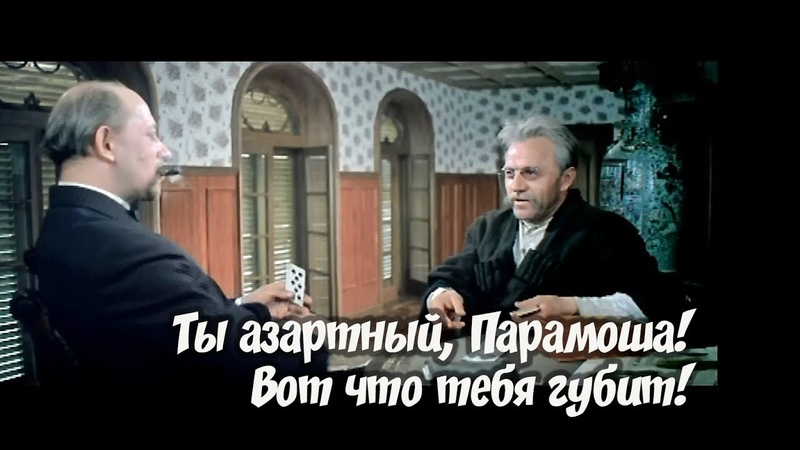 Ты азартный Парамоша Вот что тебя губит Бег 1970