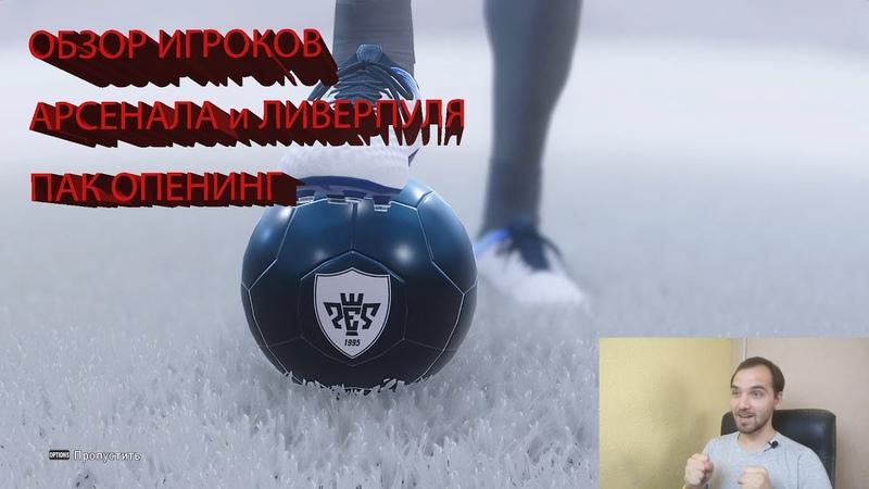 PES 2021 MyClub ОБЗОР ИЗБРАННЫХ ИГРОКОВ АРСЕНАЛА И ЛИВЕРПУЛЯ ПАКИ НА PS4 И PC