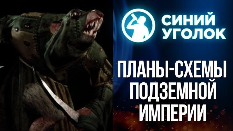 Серая угроза с севера и юга Total War Warhammer II Ко оп кампания за скавенов Стрим