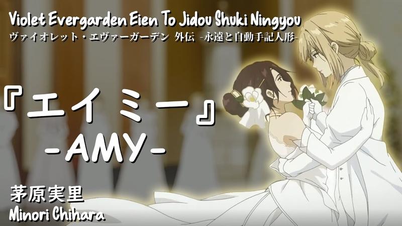 『エイミー Amy』Violet Evergarden Gaiden Eien to Jidou Shuki Ningyou Ending AMV English Lyrics