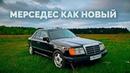 Mercedes с мотором ВАЗ / Новые номера и нормальная внешка / Часть 6