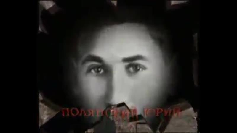 Молодая гвардия Живите за нас Юрий Полянский