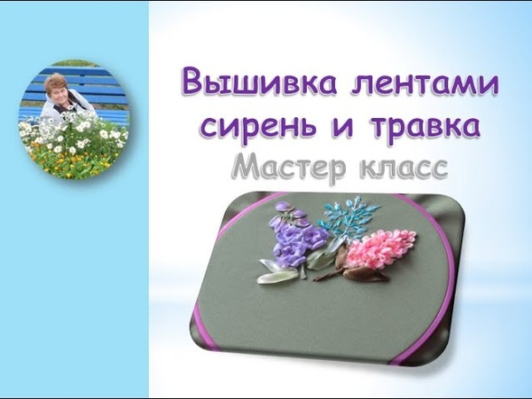 Вышивка лентами сирени и травки Embroidery with ribbons of lilac and grass