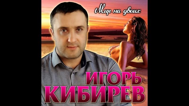 Новый долгожданный альбом Игоря Кибирева Мир на двоих ПРЕМЬЕРА 2020