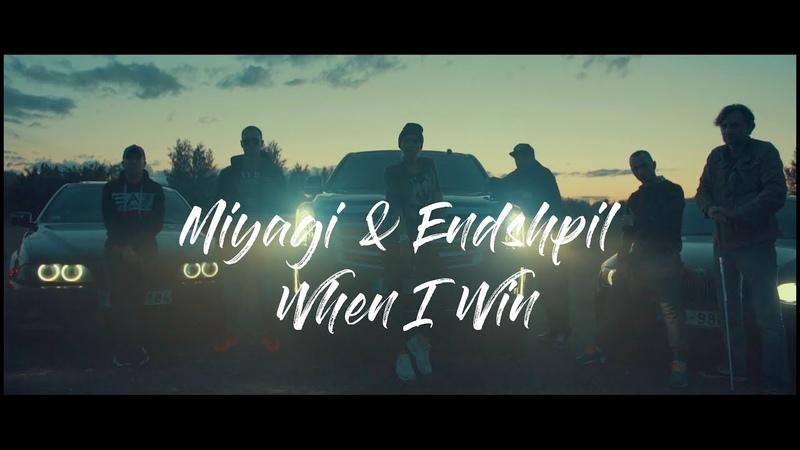 Miyagi Эндшпиль - When I Win (перезалито) 2019 4К