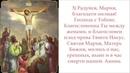 Венчик Объединённым Сердцам Иисуса и Марии