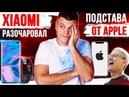 Xiaomi РАЗОЧАРОВАЛ 😱 Подстава от Apple 🔥 Huawei ТЕПЕРЬ КУПЛЮ