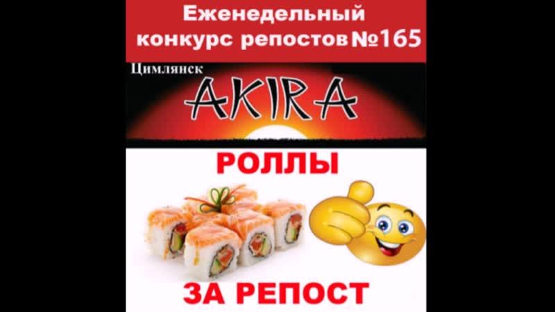 Видеоотчет! 165-й еженедельный конкурс репостов от суши-бара AKIRA поздравляем вас с победой и ждем по адресу ул. Крупской 22а с