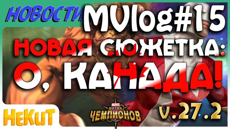 ❗ MVlog 15 О Канада Новая сюжетка обновление 27 2 Marvel Contest of Champions