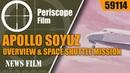 1970s NASA FILMS APOLLO SOYUZ MISSION OVERVIEW SPACE SHUTTLE MISSION PROFILE 59114