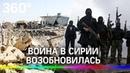 Война в Сирии возобновилась. Джо Байден приказал открыть огонь, Россию предупредили за 5 минут