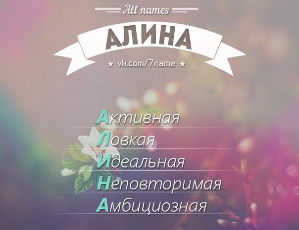 картинки с женскими именами алина изменчива, каждый год