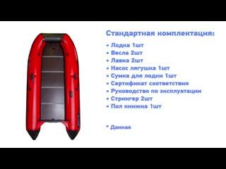 Обзор лодки пвх Bering (Беринг) 360