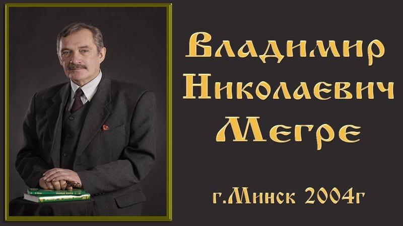 Владимир Николаевич Мегре Минск 2004