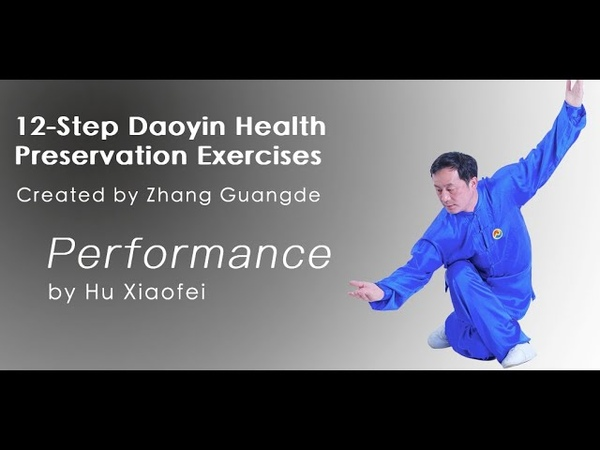 Graceful interest for lifelong 12 Step Daoyin Health Preservation Exercises 导引养生十二法