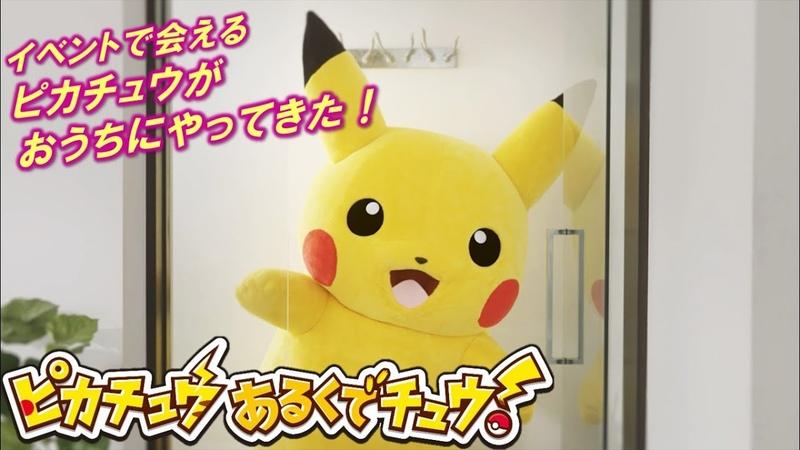 ポケモンのおもちゃ ピカチュウの大行進!「ピカチュウあるくでチュウ!」新登場 スペシャルムービー