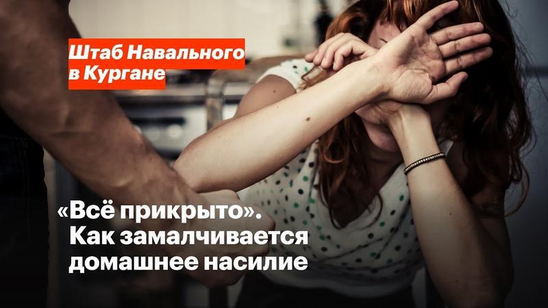 Всё прикрыто Как замалчивается домашнее насилие