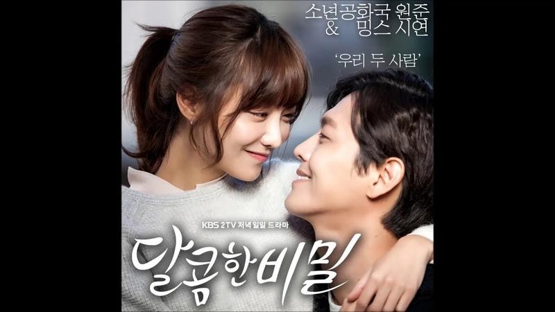 """One Junn Siyeon (Dreamcatcher) - """"Love Secret OST Part.2"""""""