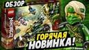 LEGO Ninjago 71745 Мотоцикл Ллойда для джунглей Обзор новинки Лего Ниндзяго 14 сезон 2021 год