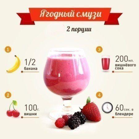9 невероятно вкусных смузи!