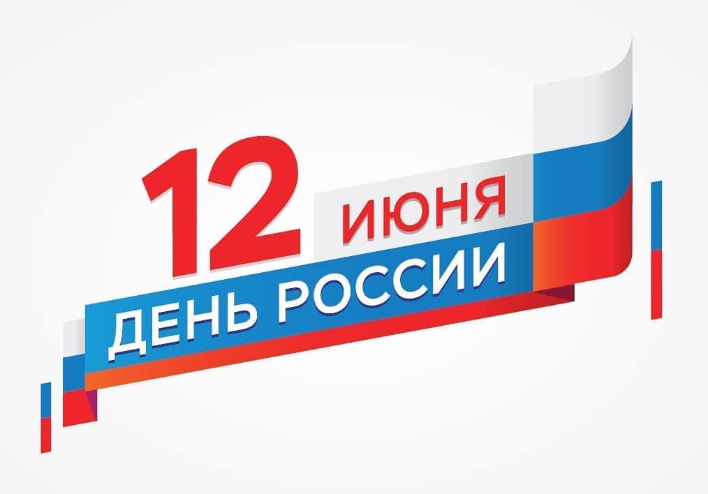 Петровчане могут принять участие в фотопроекте, посвящённом Дню России