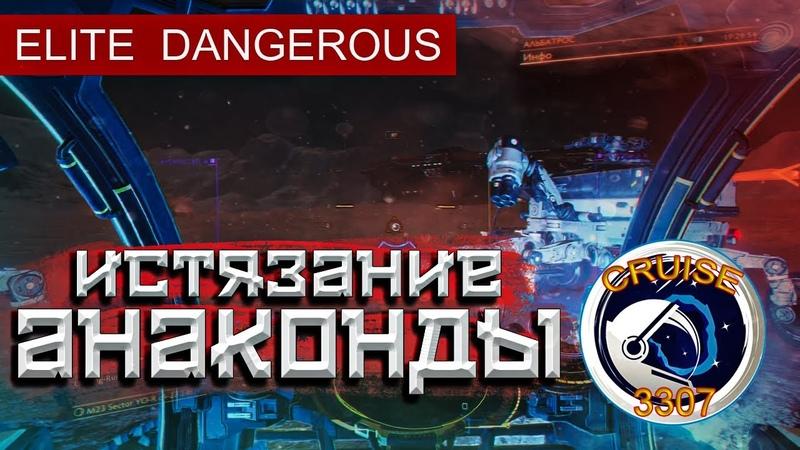 Экспедиция Развлекаемся борьбой с гравитацией Elite Dangerous