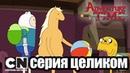 Время приключений Конь и мяч серия целиком Cartoon Network