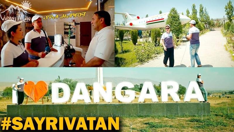 Дангара 2020 Мехмонхонаи SPA HAYOT