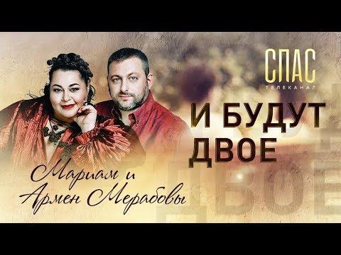Мариам и Армен Мерабовы в программе И будут двое Телеканал СПАС 20 04 2019