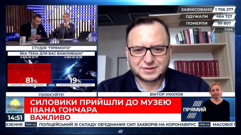 ДБР намагалося відвернути увагу від своєї процесуальної помилки - Уколов про спецназ в Музей Гончара