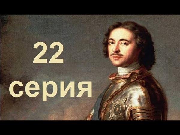 Крушение Империи 22 серия Ненаписанная история Петра Великого