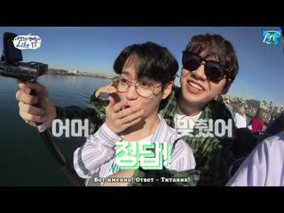 [RUS SUB] Friendshipz Insider Tour: Like It ep.5 / Lee JinHyuk, Lee SeJin, Kim MinKyu (рус саб / Ли Джинхёк Ли Сэджин Ким Мингю)