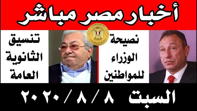 اخبار مصر مباشر اليوم السبت 8 8 2020