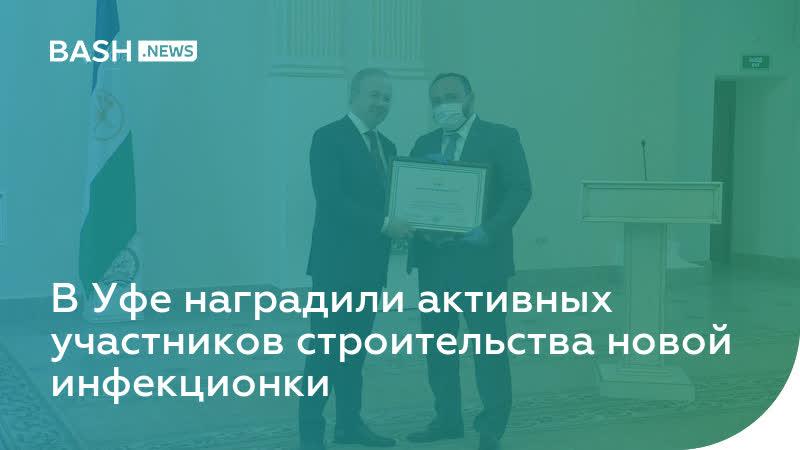 В Уфе наградили активных участников строительства новой инфекционки