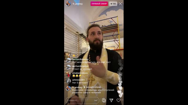 Отец Андрей лекия о грехах