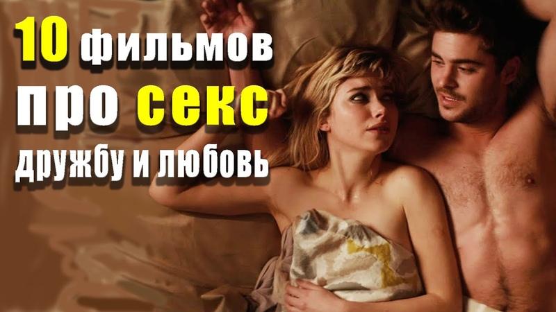 10 фильмов про секс дружбу и любовь