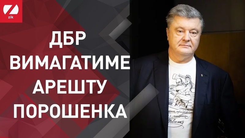 ДБР 13 березня має намір вручити підозру Порошенкові й вимагатиме його арешту