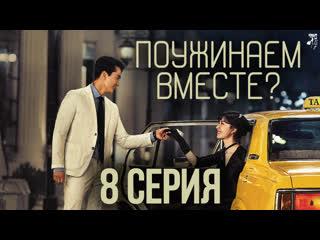 FSG Baddest Females Dinner Mate | Поужинаем вместе 8/16 (рус.саб)