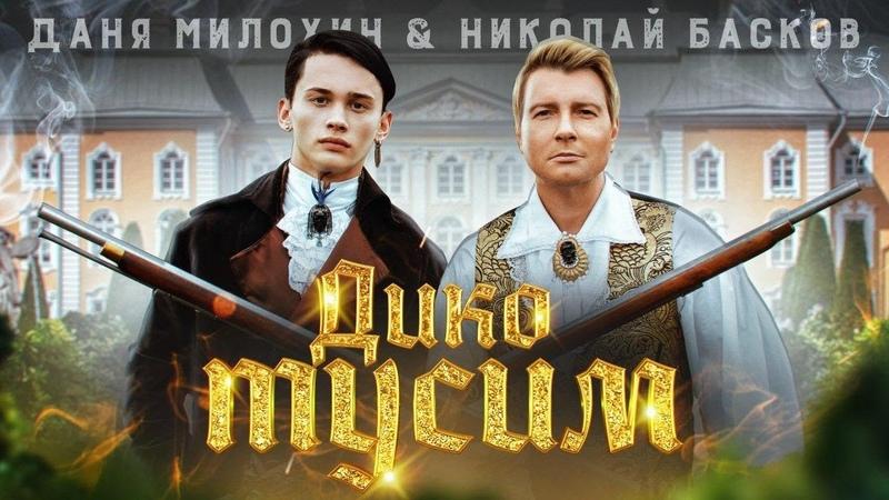 Даня Милохин Николай Басков Дико тусим Премьера клипа 2020