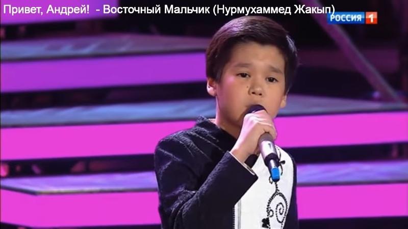 Привет, Андрей! - Мама Казахский Мальчик (Нурмухаммед Жакып) Studio74