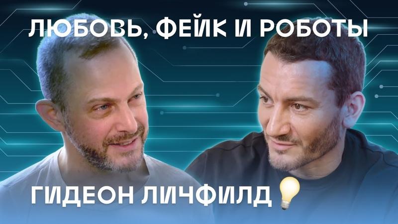 Любовь Фейк и Роботы Гидеон Личфилд