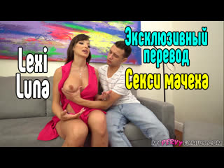 Lexi Luna большие сиськи big tits Трах, all sex, porn, big tits , Milf, инцест, порно blowjob brazzers секс анальное