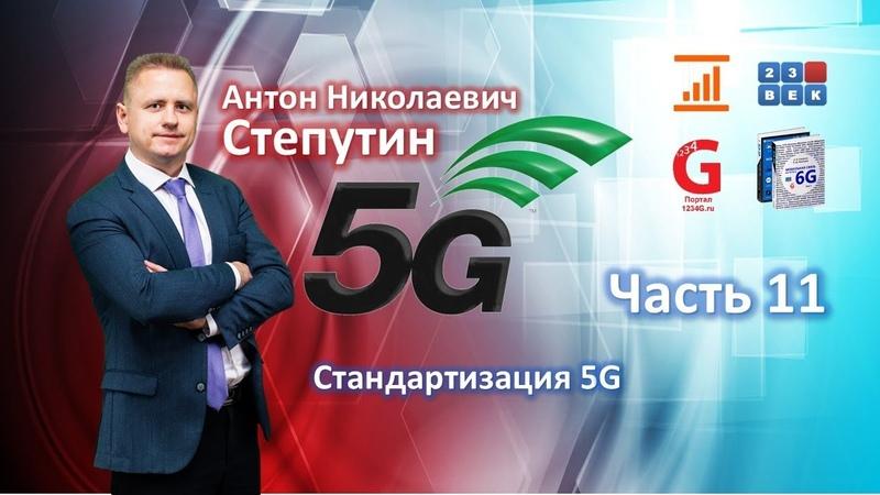 Стандартизация 5G (Лекция по 5G. Часть 11) Антон Степутин