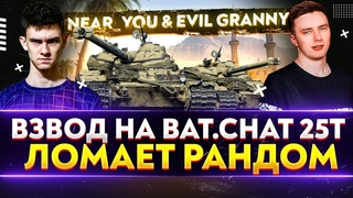 ВЗВОД Near_You и Evil_GrannY на  25t ЛОМАЕТ РАНДОМ!
