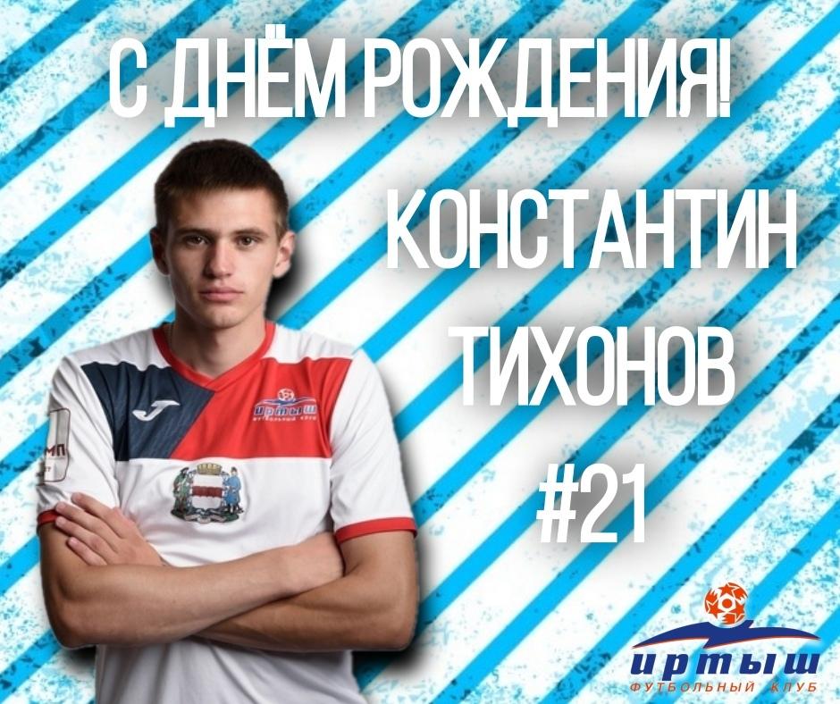 Поздравляем Константина Тихонова! (12.09.2019)