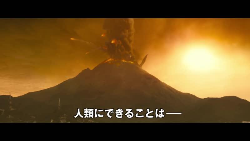 Годзилла 2 Король моснтров Японский трейлер