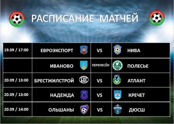 Расписание матчей 10-го тура чемпионата Бреской области 2020.