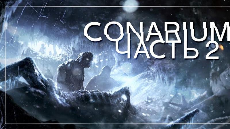 Conarium – Хрустальные пещеры. Часть 2