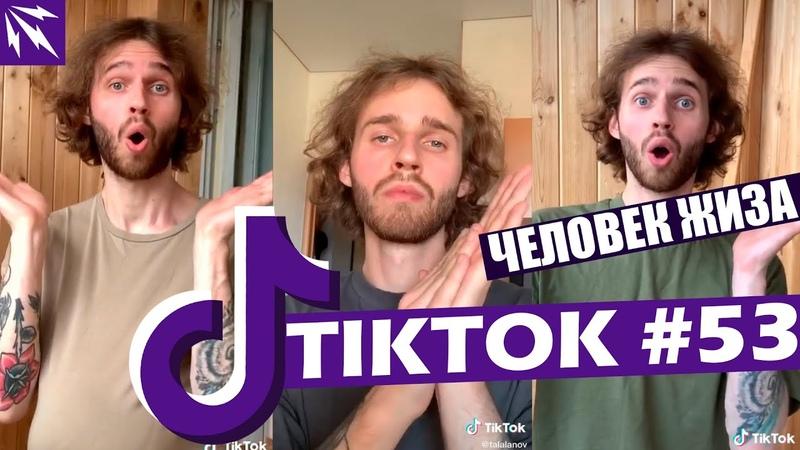 Тик Ток Talalanov Лучшее Человек жиза Тренды 2020 🧍🙂👐🏻